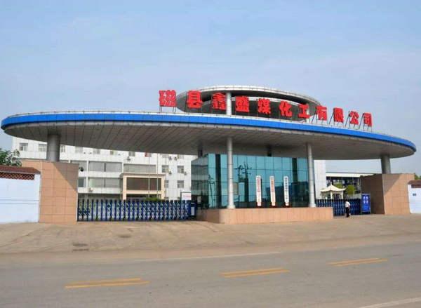 石油化工磁县鑫盛煤化工有限公司