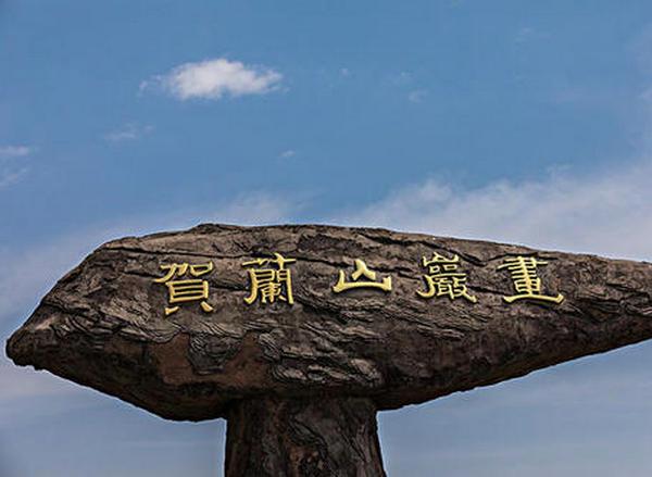 贺兰山岩画管理处