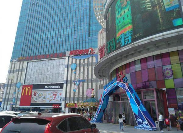 大商集团中原新城