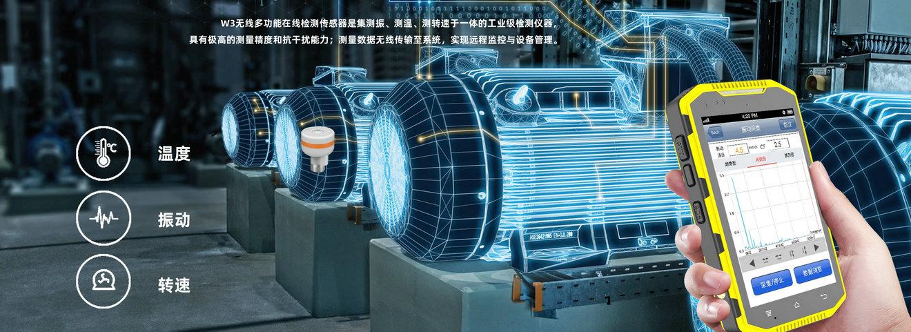 威斯盾W3便携式无线蓝牙温度振动传感器集测振、测温、测转速于一体