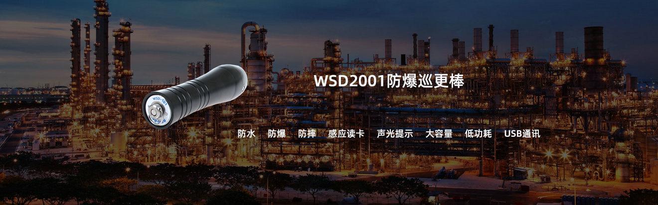 WSD-2001防爆巡更棒通过国家防爆检验认证,适用于石油、化工、天然气、油库、罐区等防爆区域使用